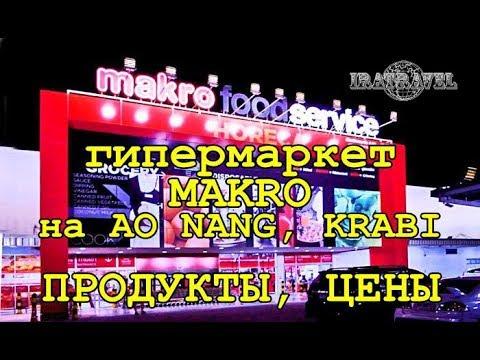🇹🇭 Гипермаркет MAKRO FOOD SERVICE / KRABI, AO NANG / ПОКУПКИ И ЦЕНЫ