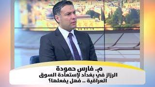 م. فارس حمودة - الرزاز في بغداد لإستعادة السوق العراقية .. فهل يفعلها؟