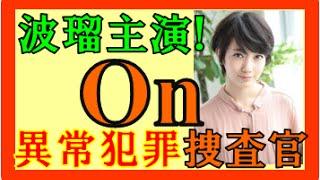 波瑠さん主演!TVドラマ『ON 異常犯罪捜査官藤堂比奈子』 2016年7月12日...