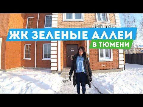 ЖК ЗЕЛЕНЫЕ АЛЛЕИ В ТЮМЕНИ. Обзор квартиры с ремонтом