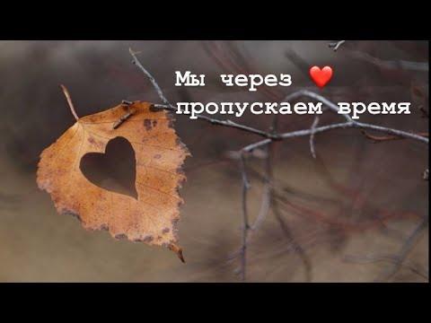 Стихотворение ~ Мы через сердце пропускаем время...