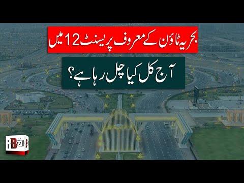 Bahria Town Karachi: Complete Guide To BTK Precinct 12 | Size Rate Location & Landmarks, Bahria Town