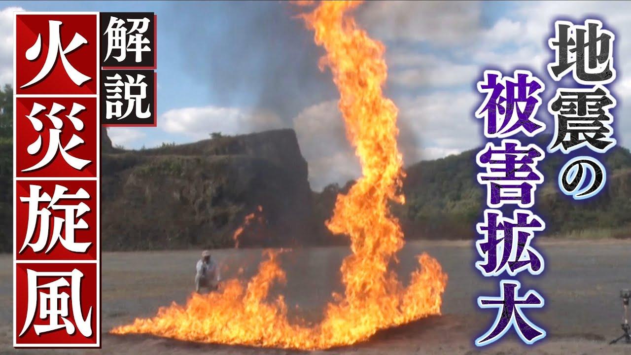 特集】高さ50mの炎の竜巻『火災旋風』の脅威 巨大地震が発生したら ...