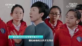 [跟着书本去旅行]蒲松龄时期考试与如今考试的区别| 课本中国