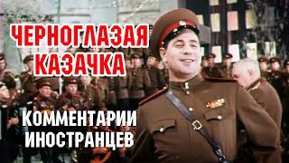 «Черноглазая казачка» - Леонид Харитонов - Комментарии иностранцев