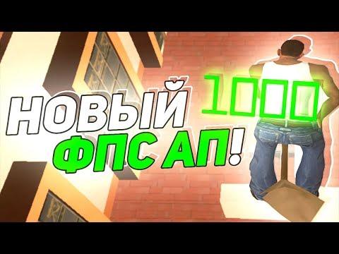 САМЫЙ МОЩНЫЙ FPS UP 2020 ДЛЯ GTA SAMP +200 FPS