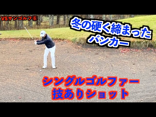 【vsサンゴルフ#6】クラチャンの巻き返し開始!随所に様々なテクニックが光る!【北海道ゴルフ】
