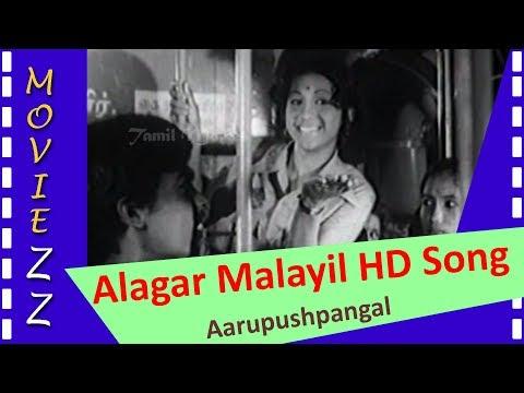 Alagar Malayil HD Song | Aarupushpangal