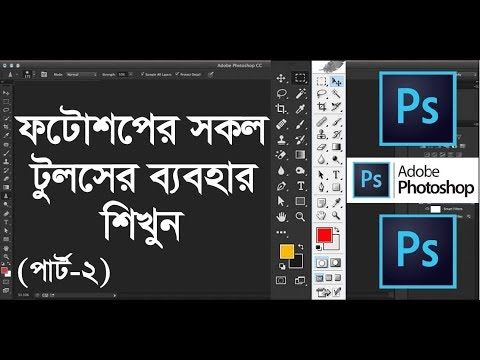 All Tools Of Adobe Photoshop In Bangla    Part-2
