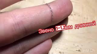 Изготовления цепи в масштабе , длинна звена 1-1.2мм
