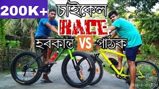 Cycle race 😂😁😂😁||Harkanta ||Assamese comedy video