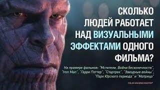 Сколько людей работает над визуальными эффектами одного фильма?