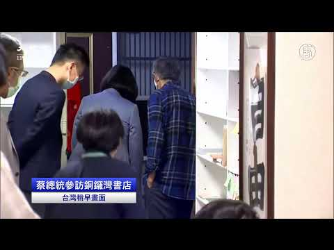 台灣總統蔡英文挺香港 參訪銅鑼灣書店  #香港大紀元新唐人聯合新聞頻道