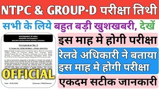 RRB NTPC Exam Date 2020 | RRC  Group D exam date | rrb group d exam date #admitcard #परीक्षातिथी