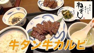 【ねぎし】牛タンと牛カルビが激うま!麦飯は食べ放題で大満足! thumbnail