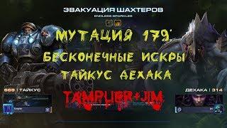 SC2 CO OP Mutation 179 Бесконечные искры Endless Sparkles Тайкус Дехака