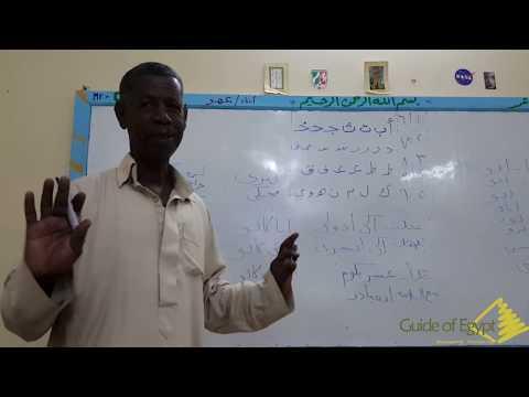 تعلم اللغة النوبية The Nubian Language