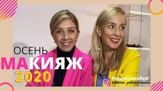 ОСЕННИЙ МАКИЯЖ 2020 НОВЫЕ ТРЕНДЫ ОСЕННИЙ УХОД ВЫПУСК 1