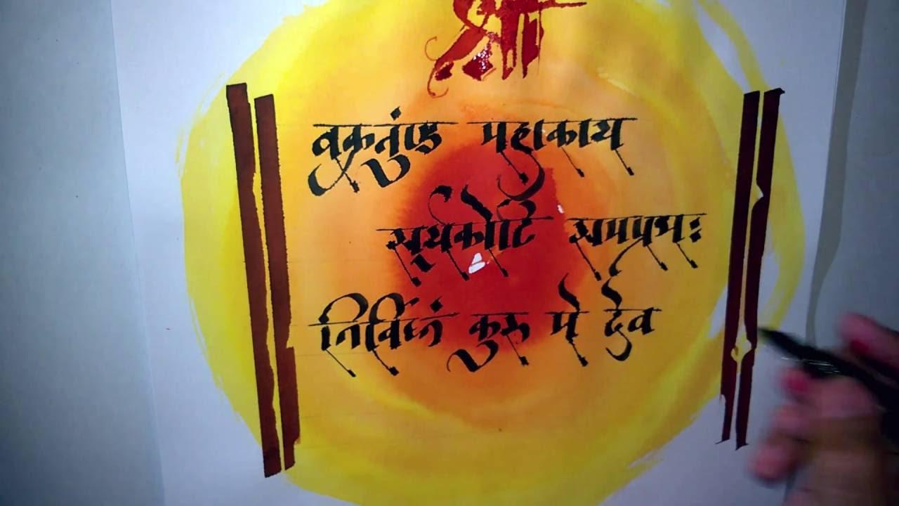 CalligraphyHow To Write Marathi CalligraphyDevanagari Font Calligraphy