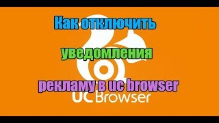 как отключить уведомления и рекламу в uc browser