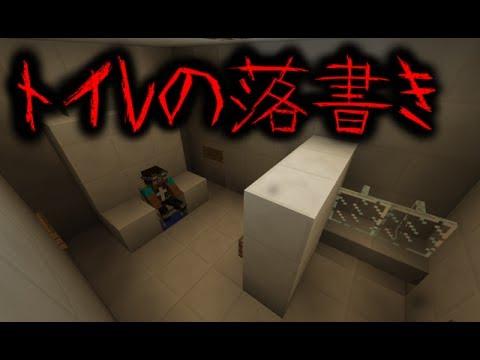 【マイクラ】意味が分かると怖い話-トイレの落書き-41話