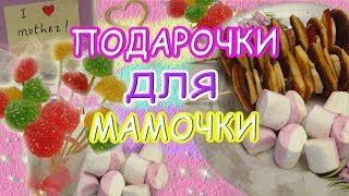 DIY/ ПОДАРКИ для мамы своими руками/ День рождения, 8 марта