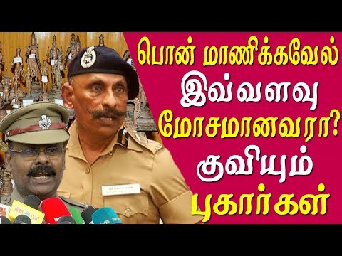 cops accuse Pon Manickavel of misconduct tamil news live pon manickavel latest news