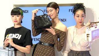 モデルの森星と映画監督の安藤桃子、歌手のゆう姫が、「フェンディ ピー...