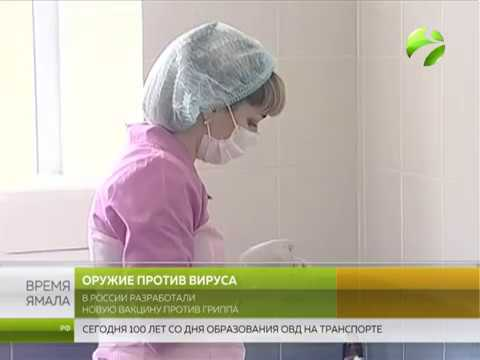 В России разработали новую вакцину против гриппа