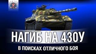 ОБ. 430У - ЩА НАГНУ