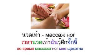 Ruthai_org #расширяем_словарный_запас. Тайский массаж