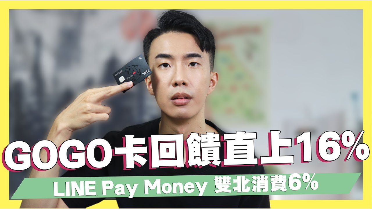 Richart GoGo卡到年底回饋直上16%/台新Pay消費10%/超商無法再繳費/LINE Pay雙北6%!#優惠即時通|SHIN LI李勛