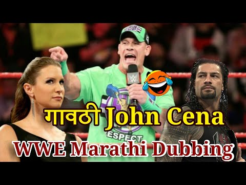 WWE Marathi Dubbing | गावठी John Cena And Roman Reings | Engineers Funda | Gajanan Chinke