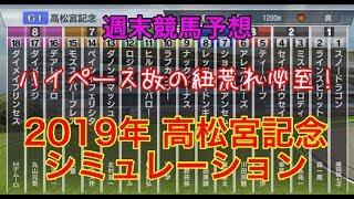 (競馬予想)2019年 高松宮記念 シミュレーション(必ず当たると信じたい) thumbnail