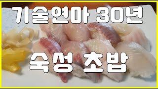 [ 남구 맛집 ] 영화 바람의 주인공 정우가 초밥집을?…