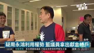 民政局長周永鴻選議員 挨批帶職參選 | 華視新聞 20180518