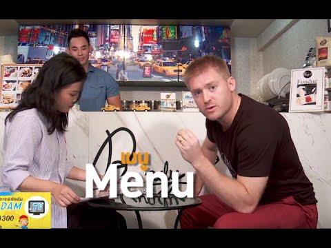 สั่งอาหารเป็นภาษาอังกฤษ, Menu ออกเสียงว่าอย่างไร