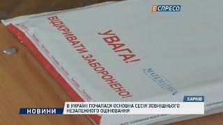В Україні почалася основна сесія зовнішнього незалежного оцінювання