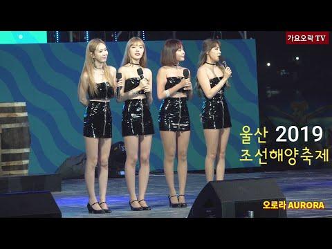 오로라 AURORA 트롯 걸그룹🎶따따블 👉울산 조선해양축제(4K영상)20190721 (가요오락 TV )