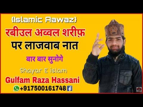 12 Rabi Ul Awal || स्पेशल नात बार बार सुनोगें आप || By Gulfam Raza Hassani New Naat Sharif -Oct 2017