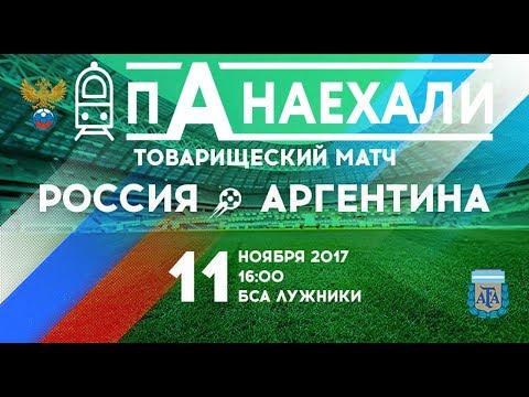 Товарищеский матч Россия - Аргентина / Влог