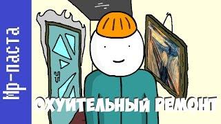 Mr-паста - Oxуительный ремонт