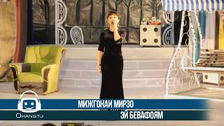 Мижгонаи Мирзо - Бевафоям / Mizhgonai Mirzo - Bevafoyam