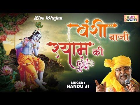 Murli Vale Teri Murli Kamal Kar Gai Lyrics In Hindi Krishna Bhajan Allbhajan