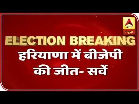 Survey Predicts 8 Seats For BJP, 2 For Congress In Haryana   ABP News