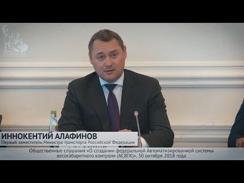 Иннокентий Алафинов на Общественных слушаниях по проекту АСВГК