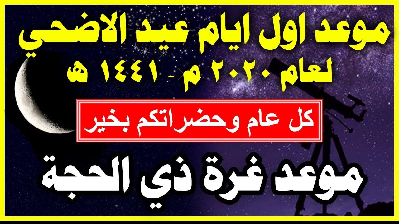 موعد عيد الاضحي 2020 1441 في السعودية ومصر وكل الدول العربية والاسلامية Youtube