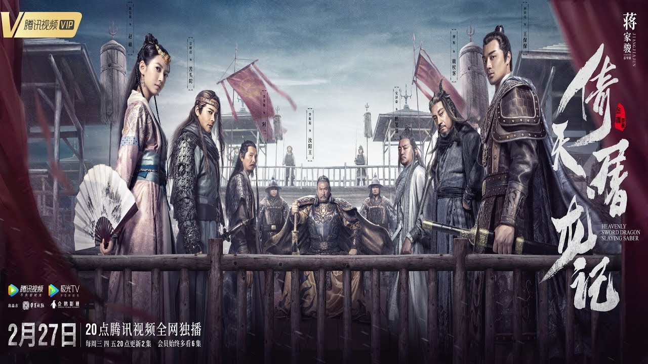 Heavenly Sword And Dragon Slaying Sabre 2019 New Chinese Drama