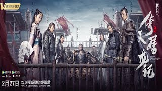 Heavenly Sword and Dragon Slaying Sabre (2019) NEW Chinese Drama Trailer  - Dramabeast.com