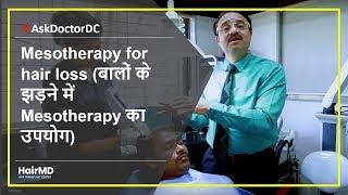 Mesotherapy for hair loss (बालों के झड़ने में Mesotherapy का उपयोग) | HairMD, Pune | (In HINDI)